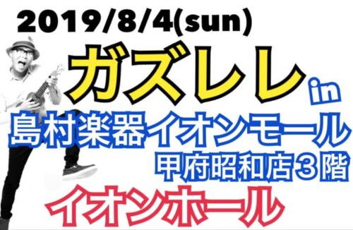 ガズレレツアー2019 in 甲府昭和イオンホール