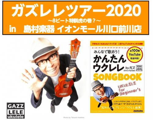 ガズレレツアー2020 in イオンモール川口前川サイボーホール「8ビート虎の巻?」