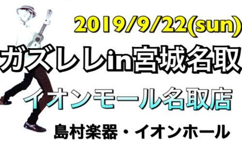ガズレレツアー2019 in 名取イオンホール
