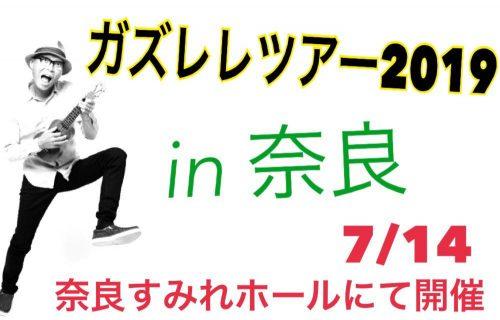 ガズレレツアー2019 in 奈良(チケット完売致しました)