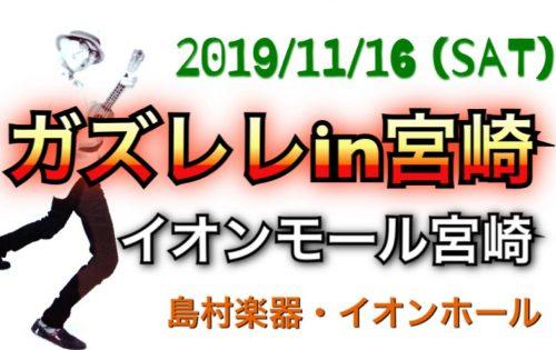 ガズレレツアー2019 in 宮崎イオンホール