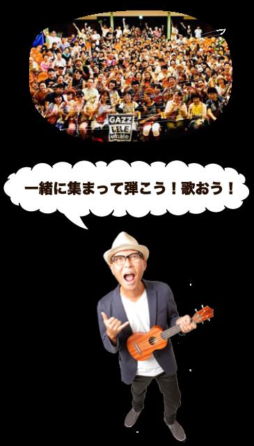Join us! / 一緒に集まって弾こう!歌おう!