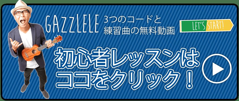gazzlele 3つのコードと 練習曲の無料動画/初心者レッスンはココをクリック!