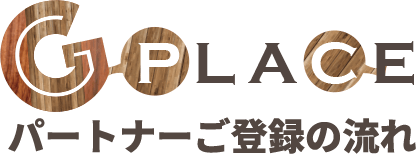 g-place パートナーご登録の流れ