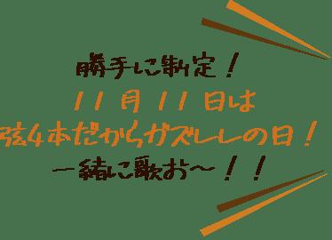 勝手に制定!/11月11日は弦4本だからガズレレの日!/一緒に歌お〜!!