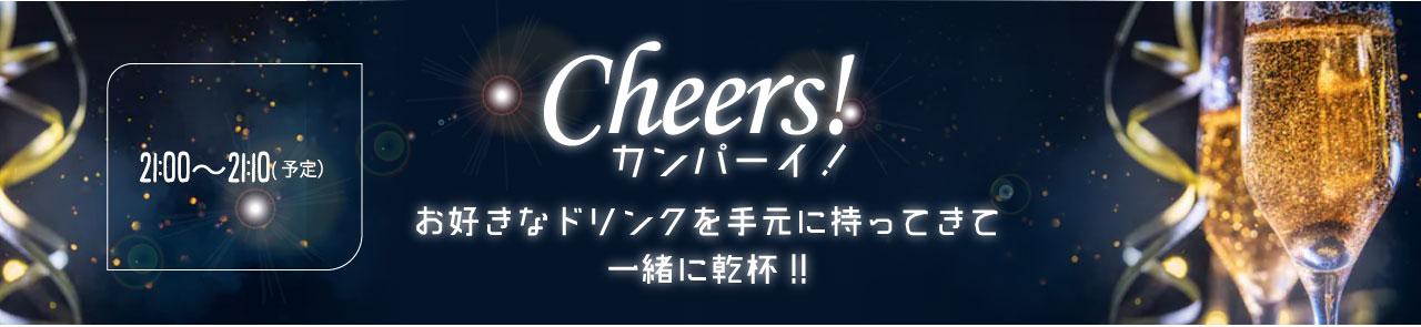 21:00〜21:10(予定)/カンパーイ!/お好きなドリンクを手元に持ってきて一緒に乾杯!!