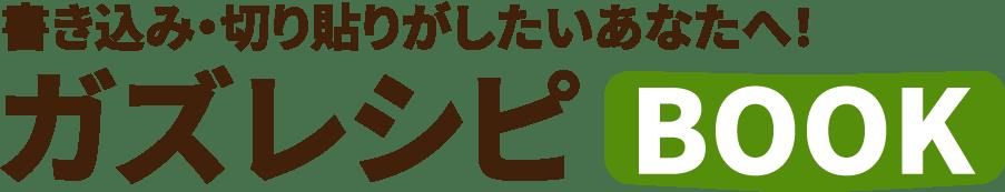 書き込み・切り貼りがしたいあなたへ!/ ガズレシピ/ BOOK