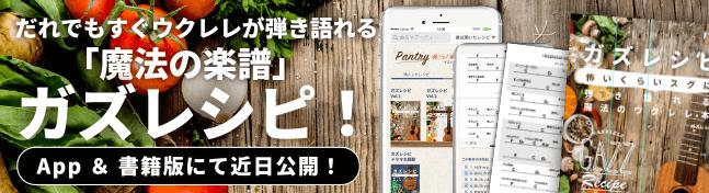ガズレシピ アプリ&書籍発売決定!