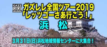 浜松:ガズレレ全国ツアー2019「レッツゴーさあ行こう!」