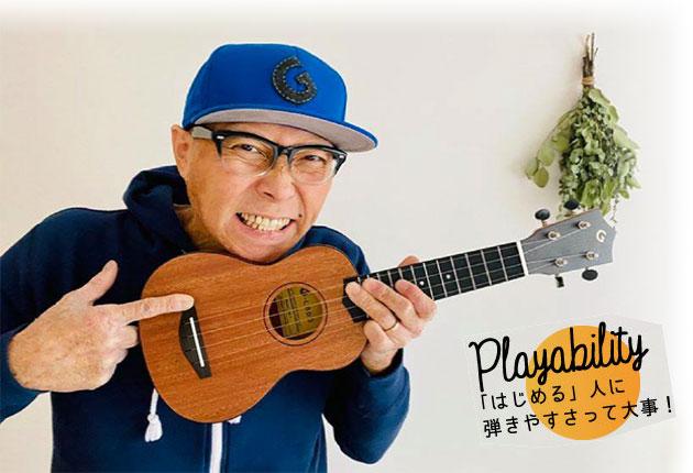 Playability/「はじめる」人に/弾きやすさって大事!