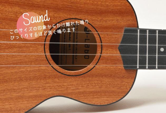 Sound/このサイズの印象からかけ離れた鳴り/びっくりするほど良く鳴ります