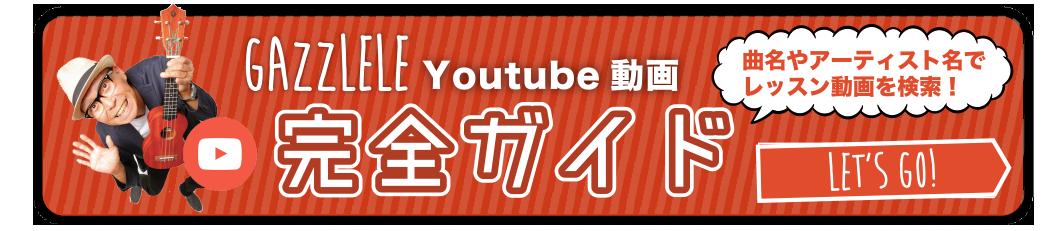 GAZZLELE YOUTUBE動画/完全ガイド/曲名やアーティスト名でレッスン動画を検索!