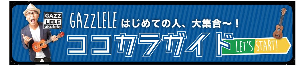 はじめての人、大集合/ココカラガイド/LET'S START