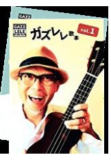 ガズレレ歌本vol-1-gazzlele