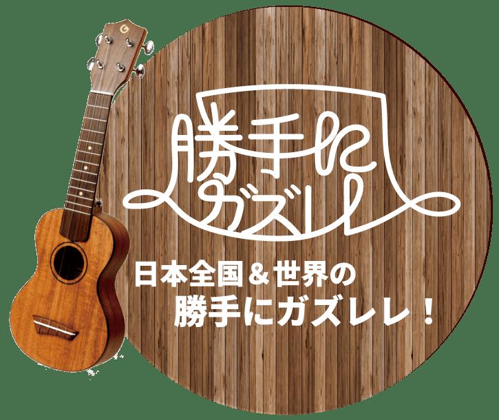 日本全国&世界の/ 勝手にガズレレ!x