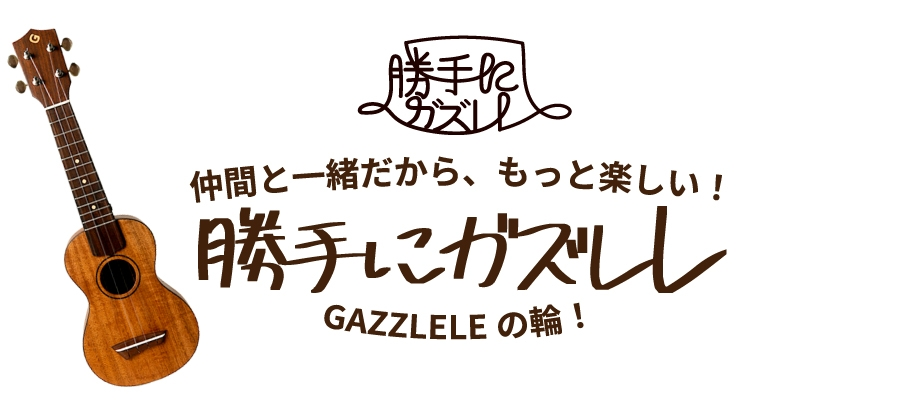 仲間と一緒だから、もっと楽しい!/勝手にガズレレ/GAZZLELEの輪!