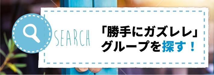 SEARCH 「勝手にガズレレ」/グループを探す!