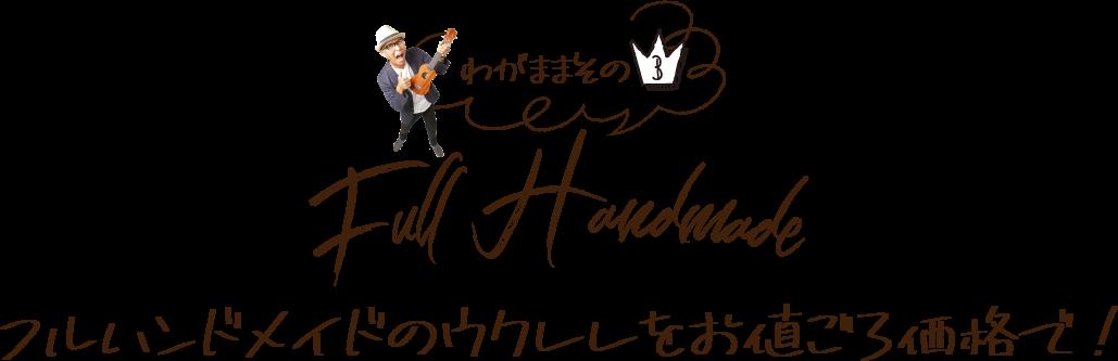 わがままその3/Full Handmade/フルハンドメイドのウクレレをお値ごろ価格で!