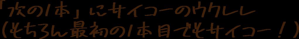 「次の1本」にサイコーのウクレレ/(もちろん最初の1本目でもサイコー!)