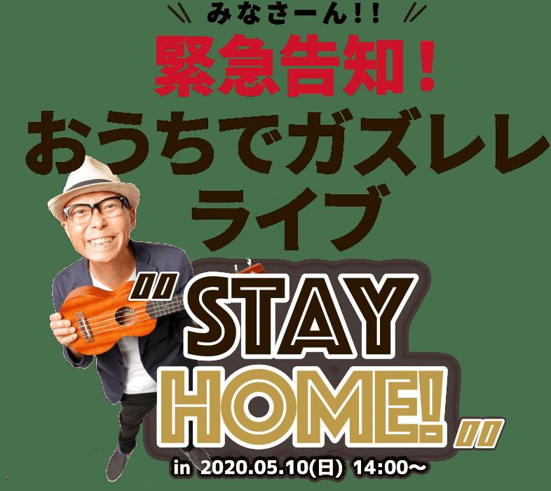 """みなさーん!!/緊急告知!/おうちでガズレレ ライブ""""STAY HOME"""" in 2020.05.10 (日)14:00~"""