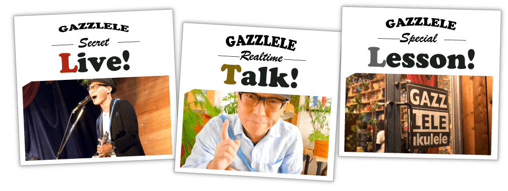 GAZZLELE Secret Live!/ Realtime Talk!/ Special Lesson!