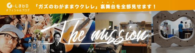 G-Labo公式ブログ THE MISSION