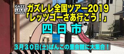 四日市:ガズレレ全国ツアー2019「レッツゴーさあ行こう!」