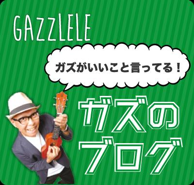 GAZZLELE ガズがいいこと言ってる!/ガズのブログ