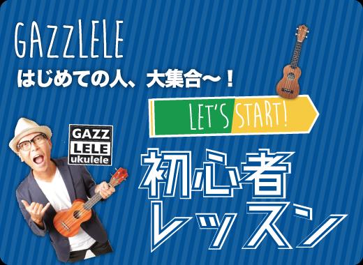 GAZZLELE はじめての人、大集合〜!/初心者レッスン/LETS'START